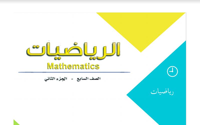 رياضيات الصف السابع مشاريع الوحدات اعداد عيدالقهيدي 2017-2018