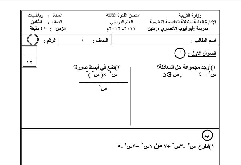 امتحان رياضيات للصف الثامن الفصل الثاني مدرسة ابو ايوب الانصاري 2011-2012