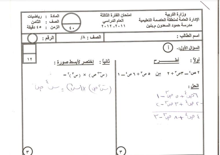 امتحان رياضيات قصير للصف الثامن الفصل الثاني مدرسة حمود السعدون 2011-2012