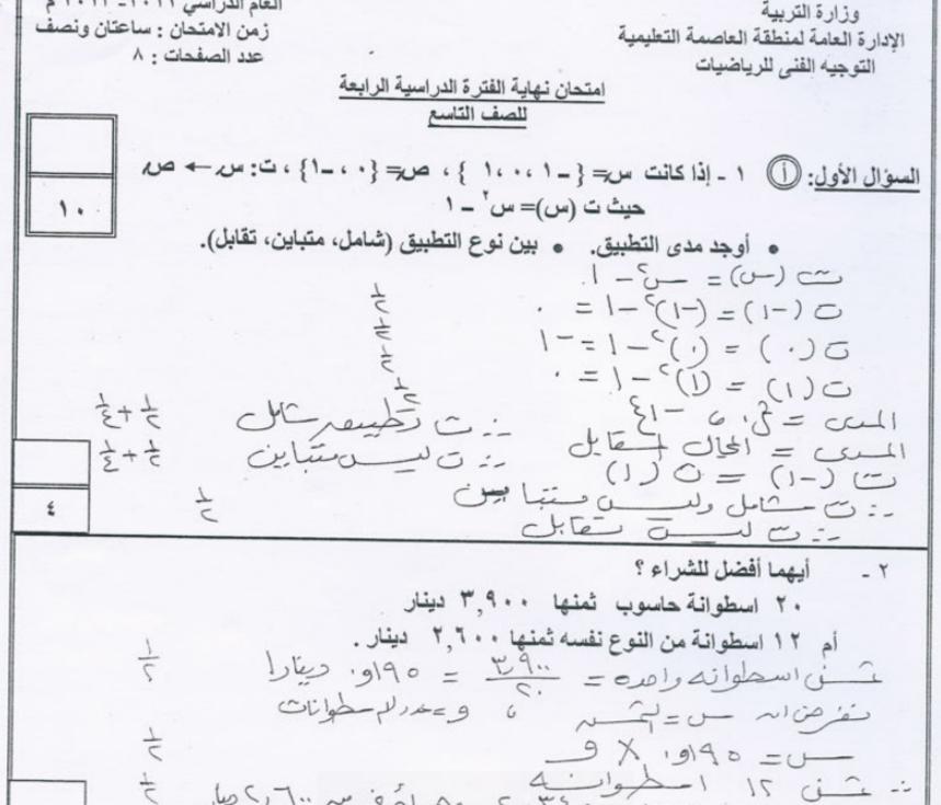 امتحان رياضيات للصف التاسع الفصل الثاني العاصمة التعليمية 2012-2013