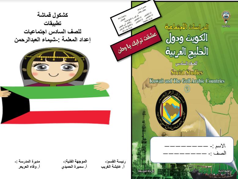 كتاب العلوم الاسلامية للصف السادس المدارس العالمية