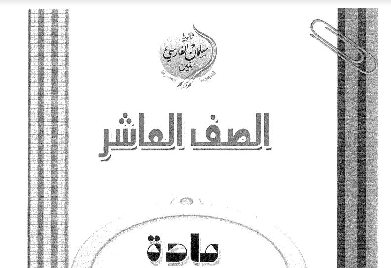 اسئلة اختبارات واجاباتها رياضيات عاشر ثانوية سلمان الفارسي 2016-2017