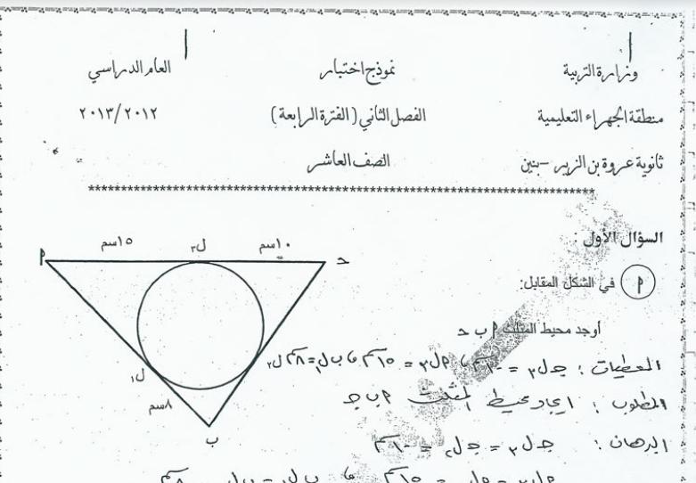 امتحان رياضيات عاشر ثانوية عروة بن الزبير الفصل الثاني 2012-2013