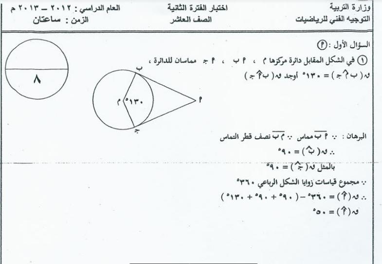 امتحان رياضيات عاشر التوجيه الفني للرياضيات الفصل الثاني 2012-2013