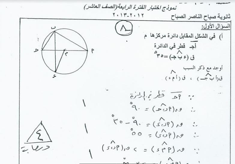 امتحان رياضيات عاشر ثانوية صباح الناصر الصباح الفصل الثاني 2012-2013