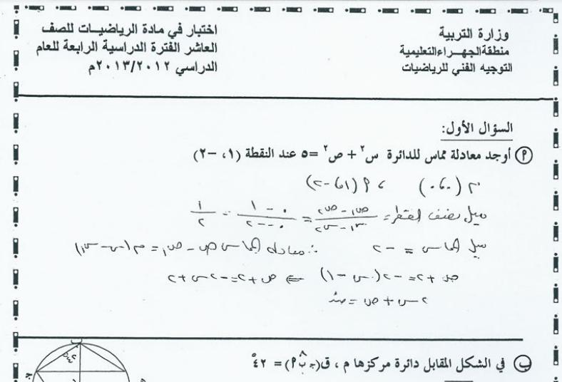 امتحان رياضيات عاشر منطقة الجهراء التعليمية الفصل الثاني 2012-2013