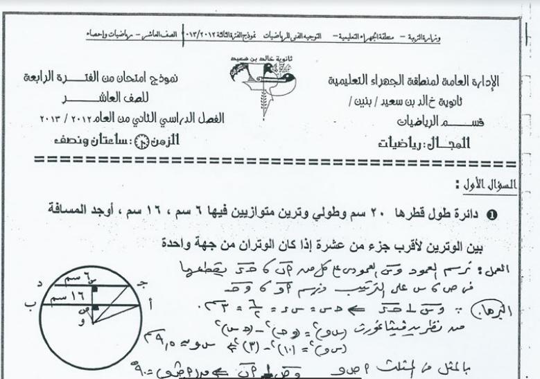 امتحان رياضيات عاشر الفصل الثاني ثانوية خالد بن سعيد 2012-2013