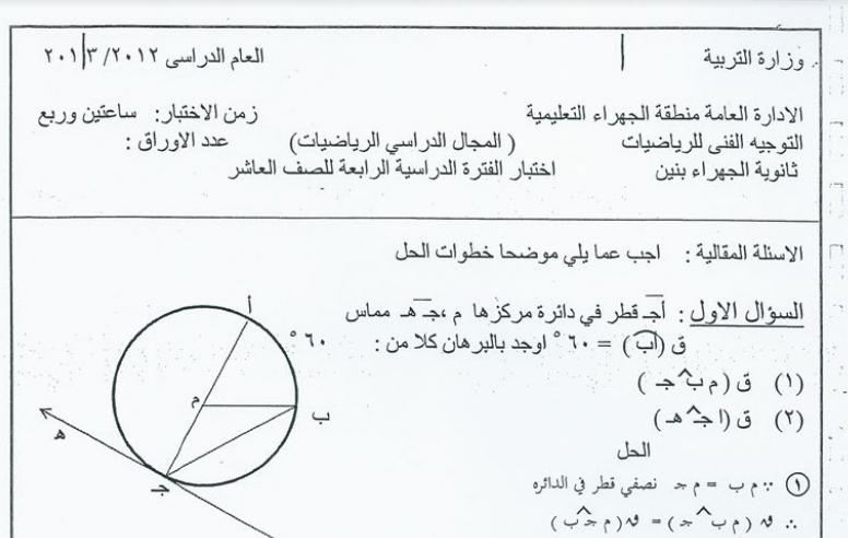 اختبار رياضيات للصف العاشر الفصل الثاني ثانوية الجهراء 2012-2013