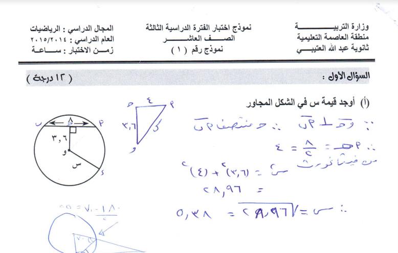اختبار رياضيات للصف العاشر الفصل الثاني ثانوية عبدالله العتيبي 2014-2015