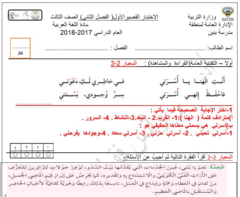 اختبار قصير عربي للصف الثالث الفصل الثاني 2017-2018