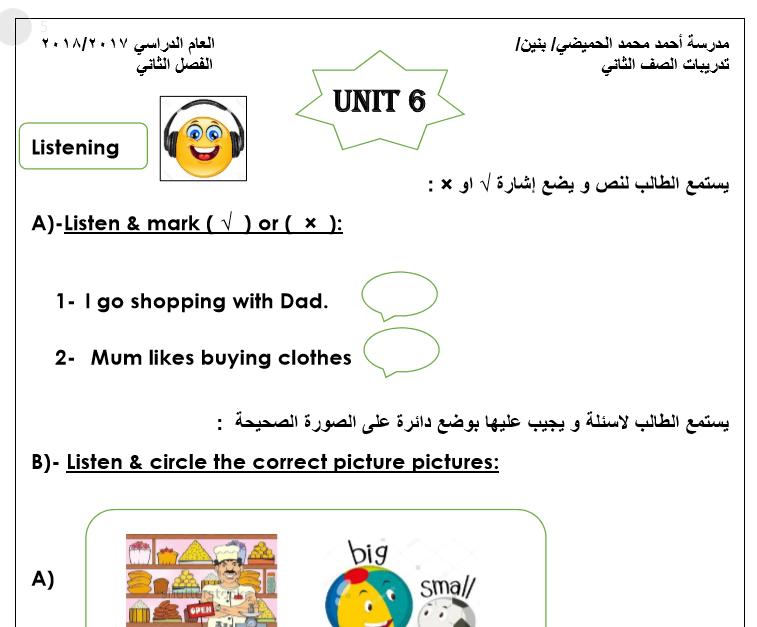 مذكرة انجليزي الوحدة السادسه للصف الثاني مدرسة احمد الحميضي 2017-2018