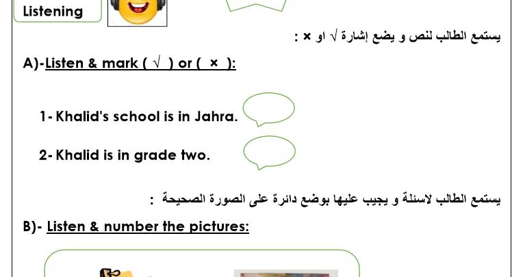 مذكرة انجليزي الوحدة السابعة للصف الثاني مدرسة احمد ...