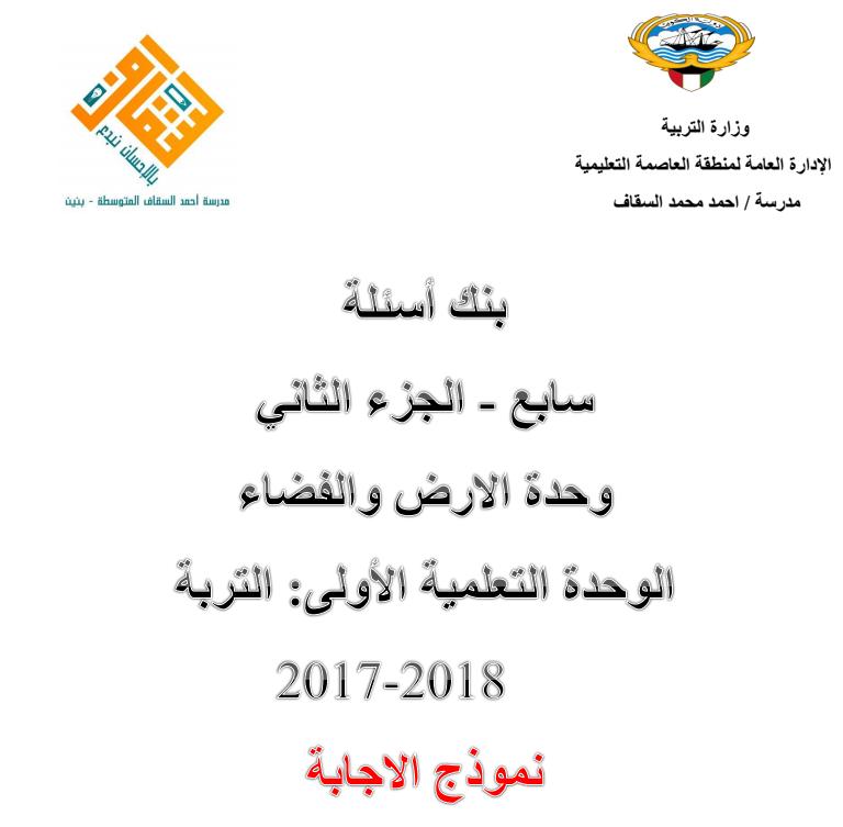 نموذج اجابة بنك اسئلة التربة للصف السابع علوم الفصل الثاني مدرسة احمد السقاف