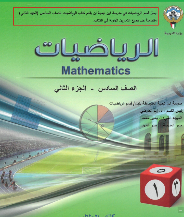 حل كتاب الرياضيات للصف السادس الفصل الدراسي الثاني مدرسة ابن تيمية
