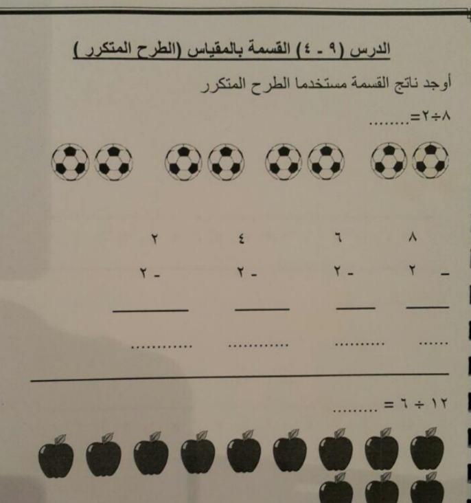 مذكرة رياضيات للصف الثاني الابتدائي الفصل الدراسي الثاني
