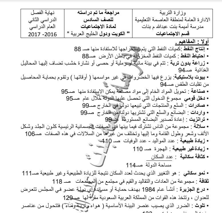 مراجعة الصف السادس اجتماعيات للفصل الدراسي الثاني مدرسة اميمة بنت عبدالله