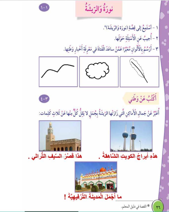 حل الوحدة 1و2 عربي للصف الثاني اعداد حسين الغريب 2017-2018