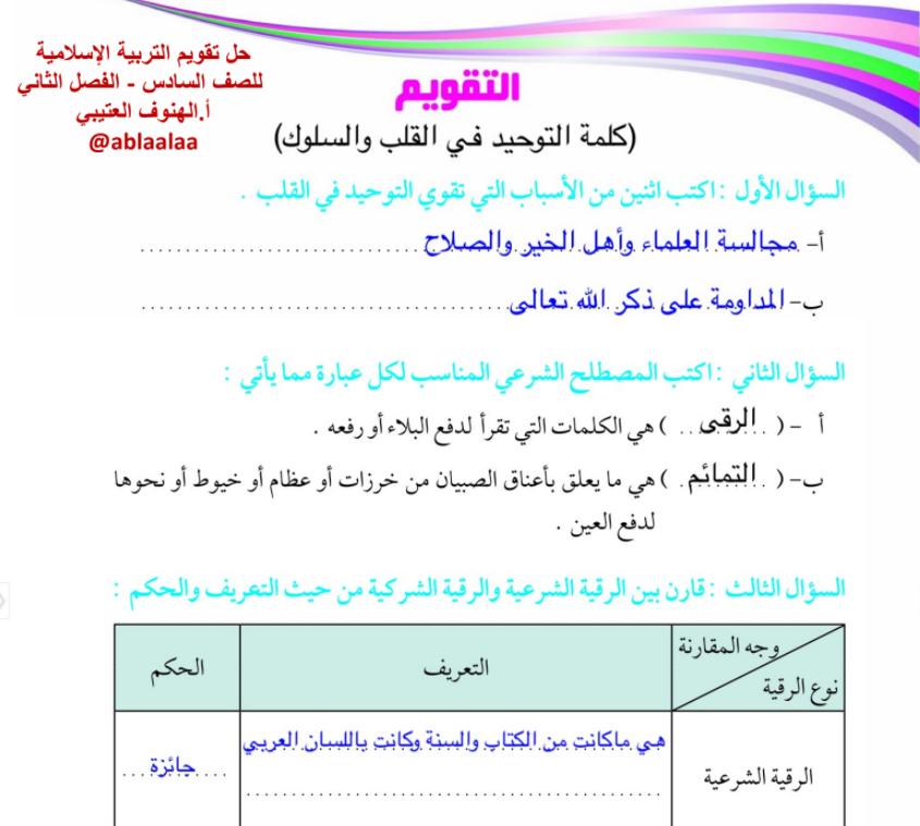 حل تقويم كتاب الاسلامية للصف السادس اعداد هنوف العتيبي الفصل الدراسي الثاني 2017-2018