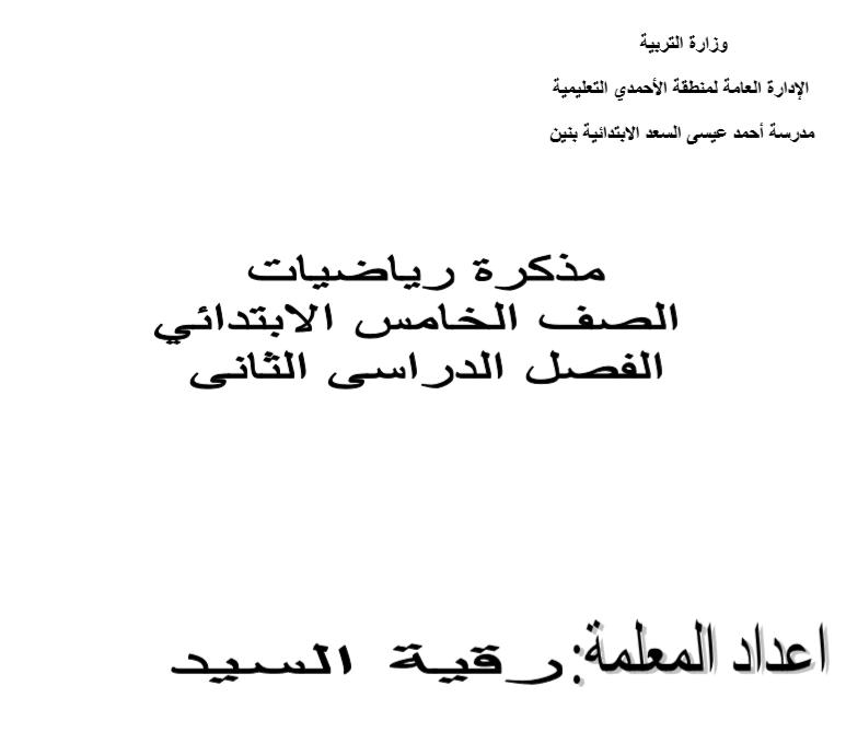 مذكرة رياضيات للصف الخامس الفصل الثاني مدرسة احمد عيسى السعد
