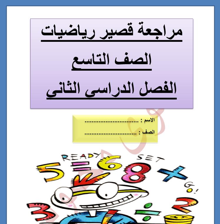 مراجعة اختبار قصير رياضيات للصف التاسع الفصل الثاني اعداد نشوى محمود