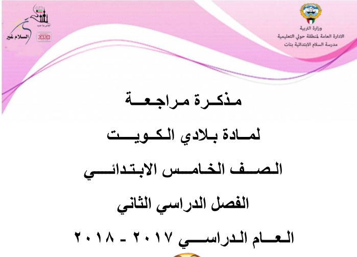 مراجعة بلادي الكويت للصف الخامس الفصل الثاني مدرسة السلام 2017-2018