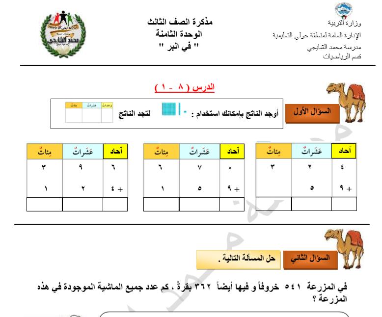 مذكرة رياضيات للصف الثالث الفصل الثاني مدرسة محمد الشياجي منطقة حولي التعليمية