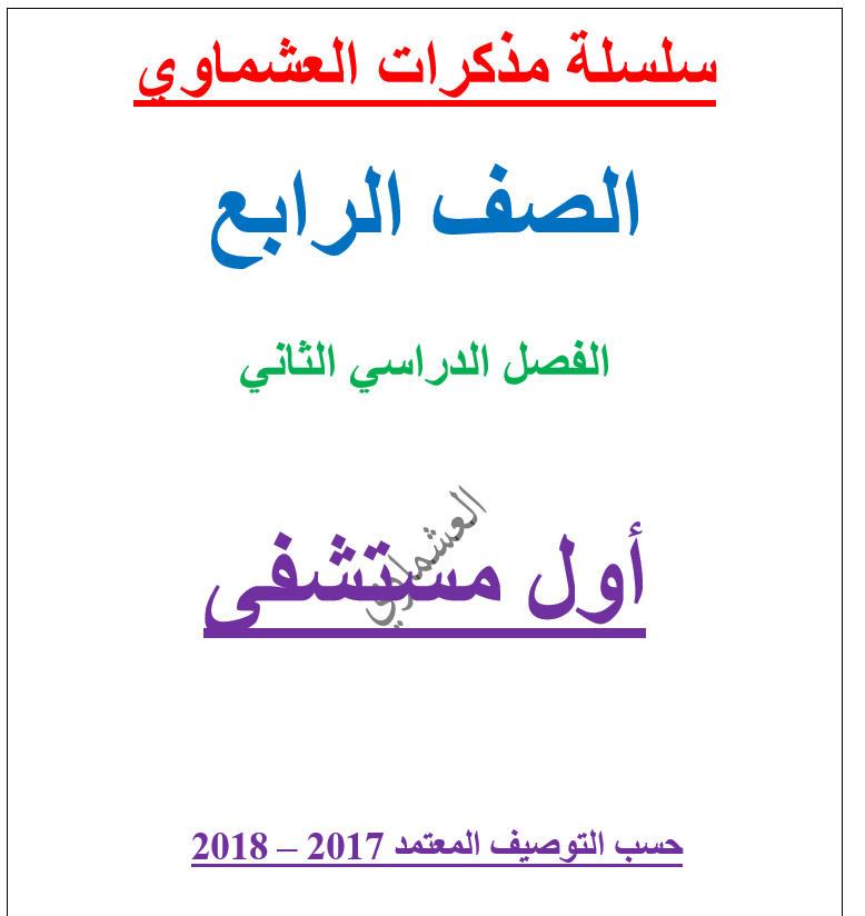 مذكرة العشماوي عربي للصف الرابع اول مستشفى الفصل الثاني 2017-2018