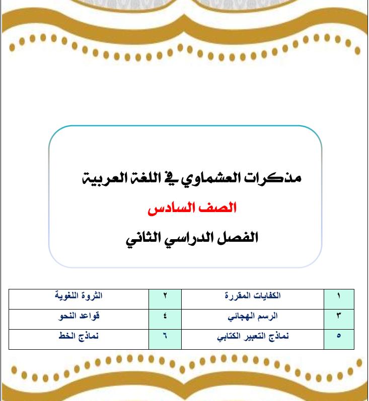 مذكرات العشماوي عربي للصف السادس الفصل الثاني 2017-2018