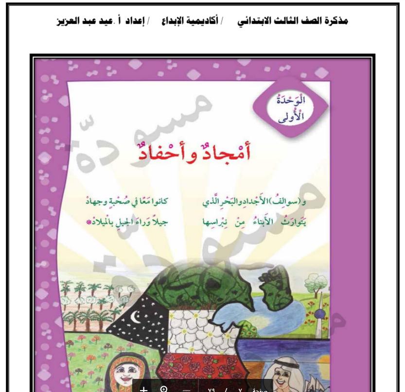 مذكرة لغة عربية للصف الثالث الفصل الثاني اعداد عيد عبدالعزيز 2017-2018
