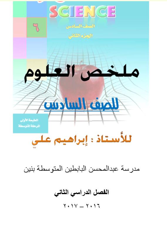 ملخص العلوم للصف السادس الفصل الثاني اعداد ابراهيم علي مدرسة عبدالمحسن البابطين 2016-2017