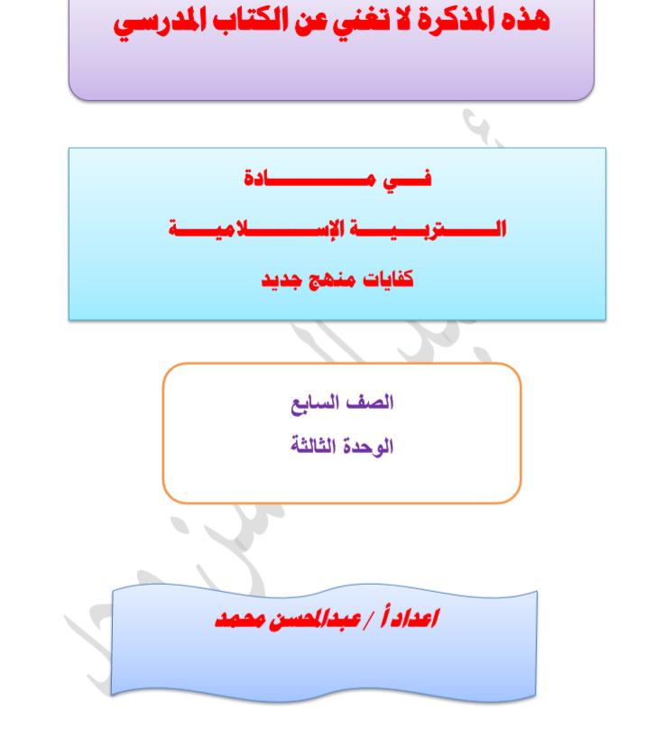 مذكرة اسلامية سابع كفايات الفصل الثاني اعداد عبدالمحسن 2017-2018