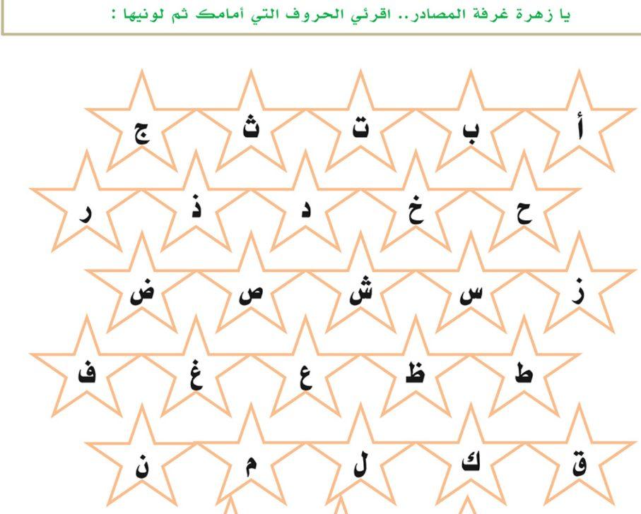 اوراق عمل لغة عربية صف ثاني فصل ثاني مدرسة ام الخير