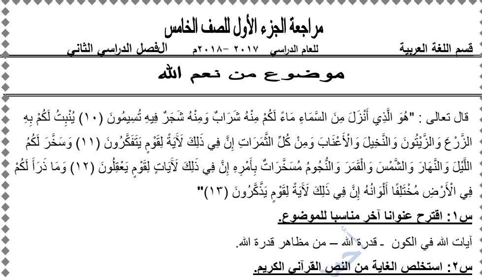 مذكرة محلولة عربي الصف الخامس الجزء الثاني أ. احمد سرحان