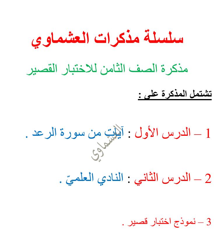 مذكرة عربي اختبار قصير للصف الثامن الفصل الثاني اعداد العشماوي 2017-2018