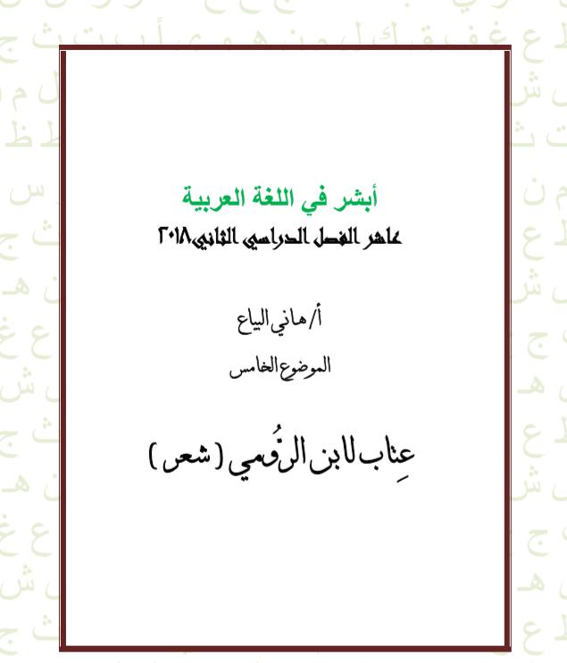 عربي للصف العاشر الفصل الثاني عتاب لابن الرومي اعداد هاني البياع 2017-2018