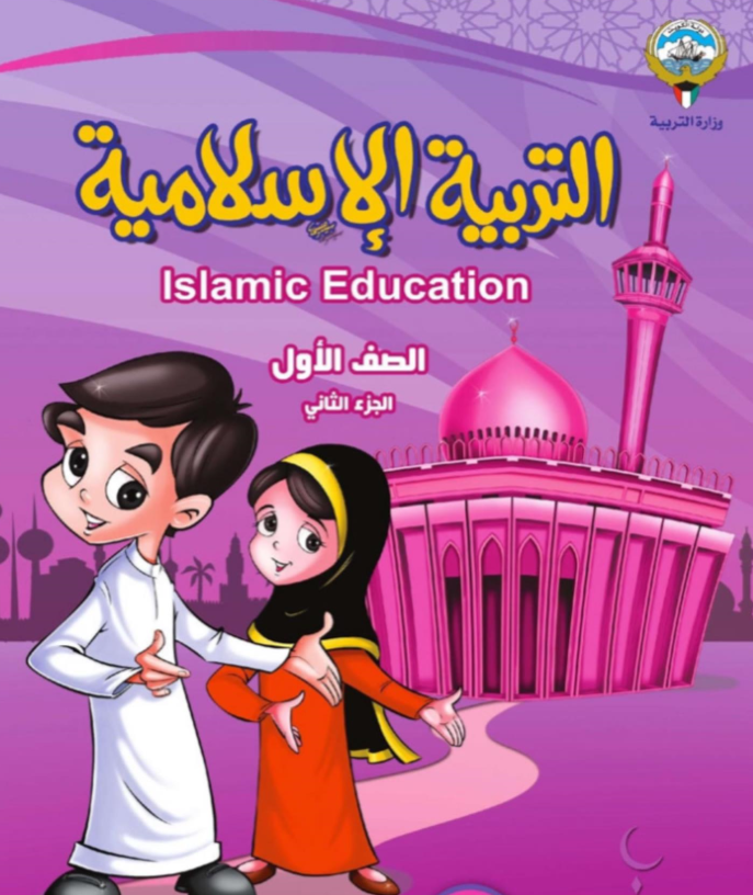 اوراق عمل اسلامية للصف الاول الفصل الثاني اعداد سناء براك 2017-2018