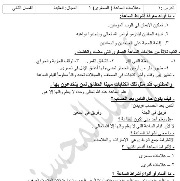 مذكرة اسلامية ثامن مدرسة الشدادية للفصل الثاني اعداد عبدالمحسن 2017
