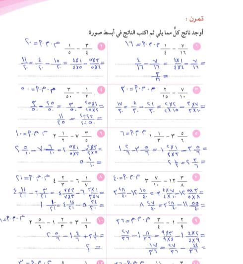 حل كتاب الرياضيات كفايات للصف السادس الفصل الثاني 2017-2018