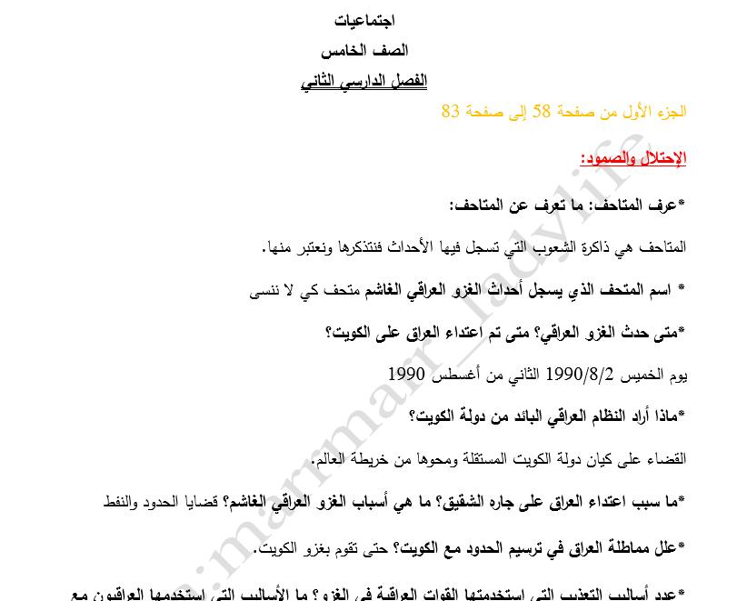 ملخص اجتماعيات للصف الخامس الفصل الثاني
