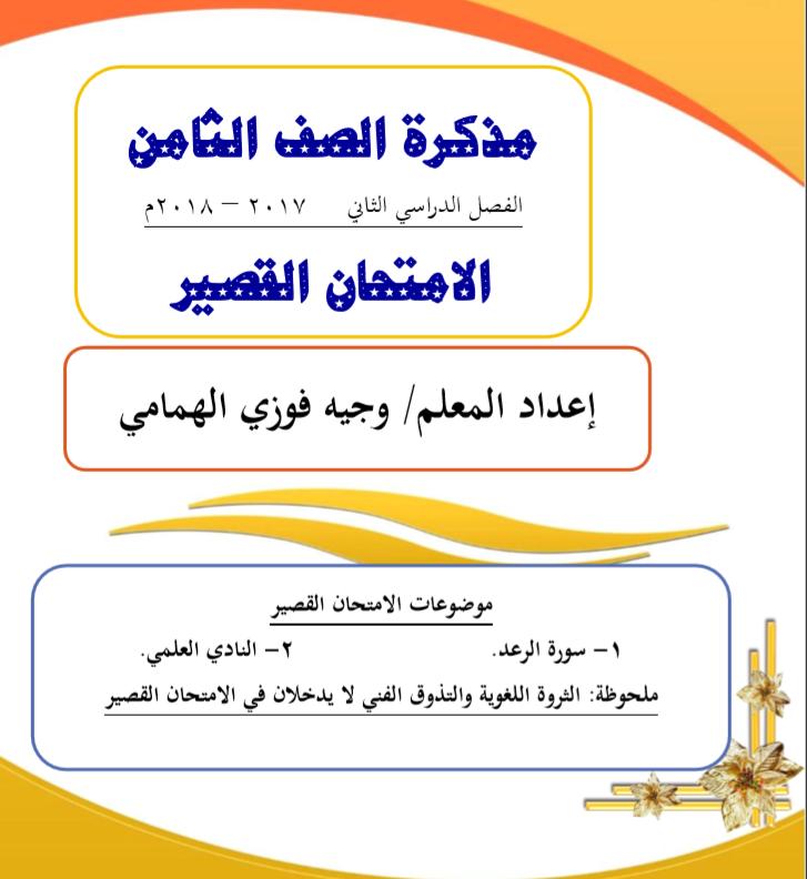 مذكرة عربي للامتحان القصير الصف الثامن الفصل الثاني اعداد وجيه الهمامي 2017-2018