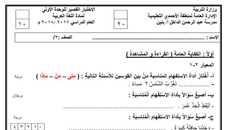 اختبار قصير عربي للصف الثاني كفايات الفصل الثاني 2017-2018