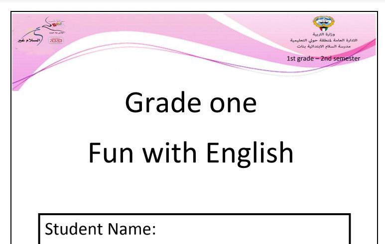 مذكرة انجليزي للصف الاول الفصل الثاني مدرسة السلام 2016-2017