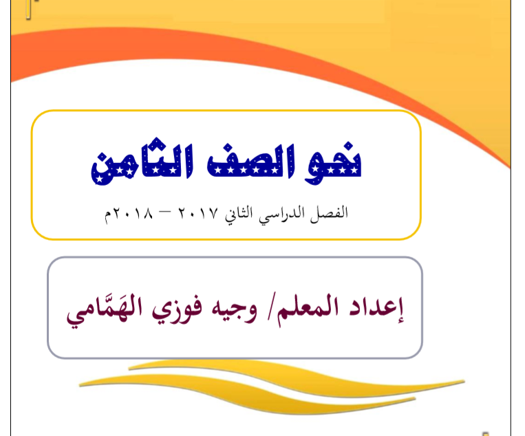 نحو عربي الصف الثامن الفصل الثاني اعداد وجيه الهمامي 2017-2018
