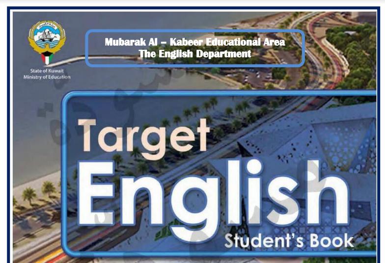 مذكرة لغة انجليزية للصف السابع الفصل الثاني اعداد ايمان السيد | مدرستي  الكويتية