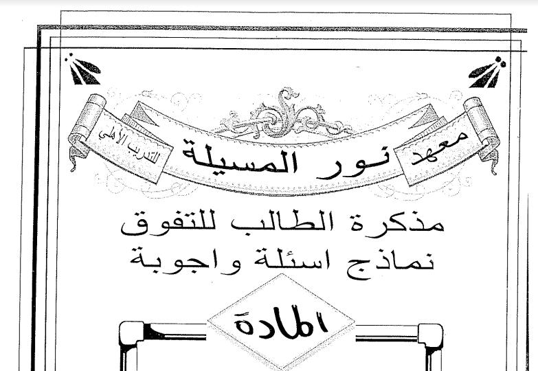 نماذج اسئلة واجوبة اسلامية للصف الخامس الفصل الثاني