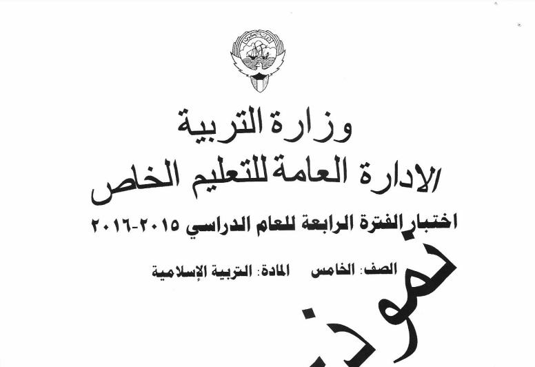 نموذج اجابة اسلامية للصف الخامس الفصل الثاني التعليم الخاص 2015-2016