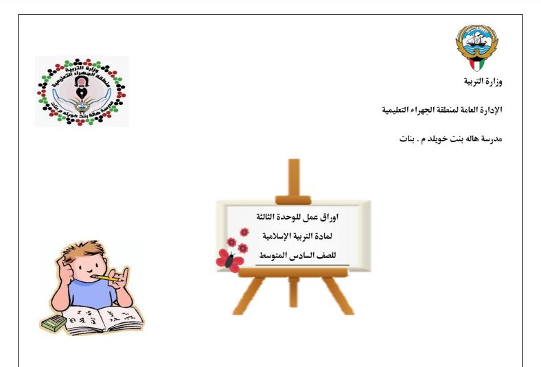 اوراق عمل اسلامية للصف السادس الوحدة الثالثة مدرسة هالة بنت خويلد