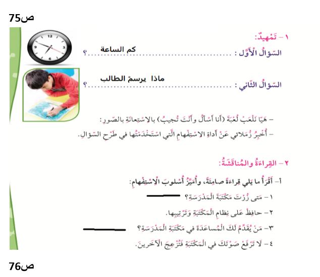 حل كتاب العربي للصف الثالث الفصل الثاني 2017-2018