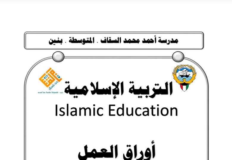اوراق عمل اسلامية للصف السادس الفصل الثاني مدرسة احمد السقاف 2016-2017