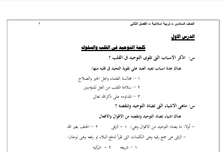 مراجعة اسلامية للصف السادس الفصل الثاني 2016